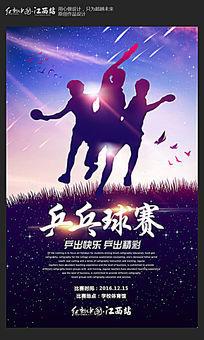 创意时尚乒乓球比赛海报设计