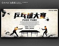 创意水墨乒乓球大赛海报设计