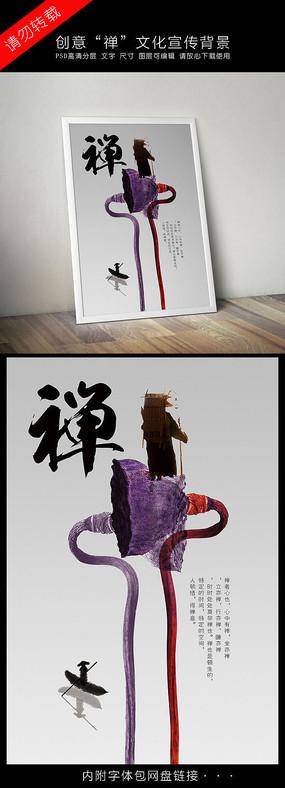 创意禅文化宣传海报设计