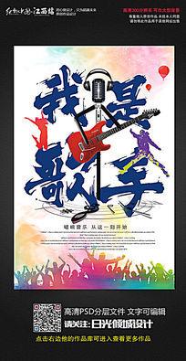 创意我是歌手音乐比赛海报