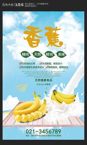 创意香蕉水果海报