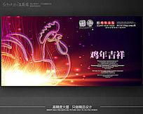 纯原创特效2017鸡年新春吉祥海报设计模板