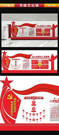 党风廉政建设文化墙设计