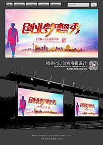 大气创业梦想秀宣传海报