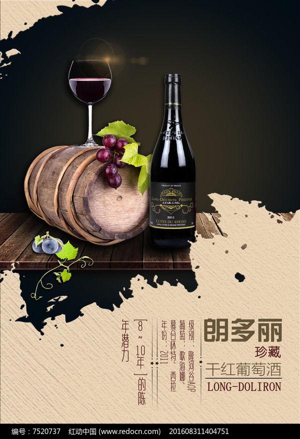 大气复古时尚红酒海报宣传设计图片