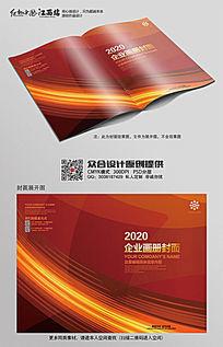 大气公司招商宣传册封面模板下载