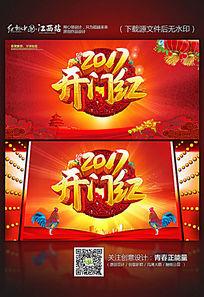 大气红色2017开门红鸡年海报设计
