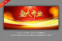 大气红色盛大开业海报设计