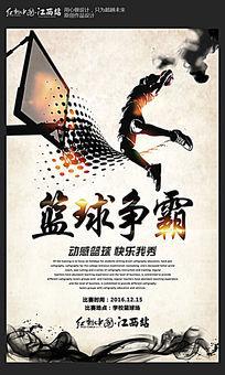 大气篮球比赛海报设计图片
