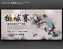 大气排球赛海报设计