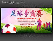 大气足球比赛海报设计