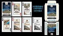 房地产扑克牌广告