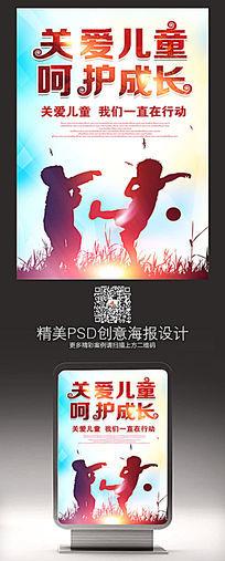 关爱儿童呵护成长公益宣传海报