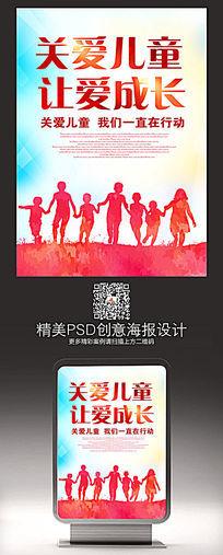关爱儿童让爱成长公益宣传海报