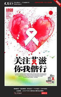 关注艾滋创意海报设计