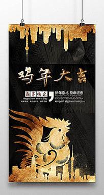 黑金大气鸡年海报