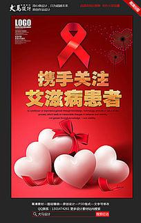 红色背景携手关注艾滋病患者海报