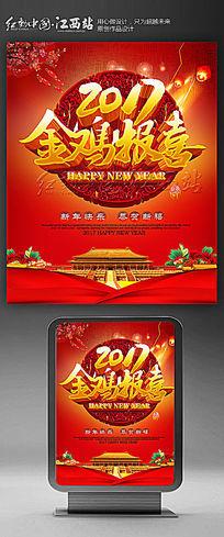 红色大气2017金鸡报喜鸡年新年海报设计