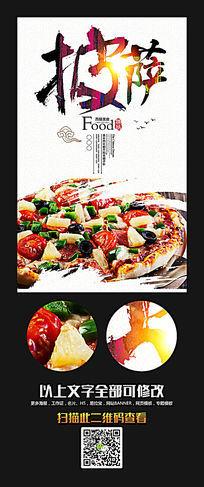简洁大气披萨创意海报