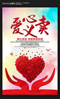 简约爱心义卖公益宣传海报