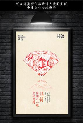 简约创意钻石品质企业文化展板