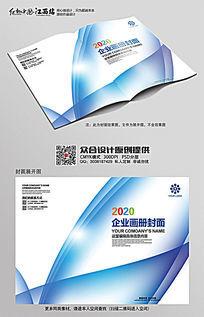 简约大气企业合同资料封面设计