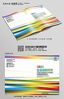 简约动感公司招商宣传手册封面模板下载