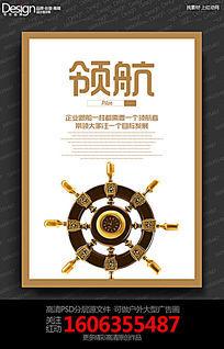 简约领航企业文化展板挂画设计