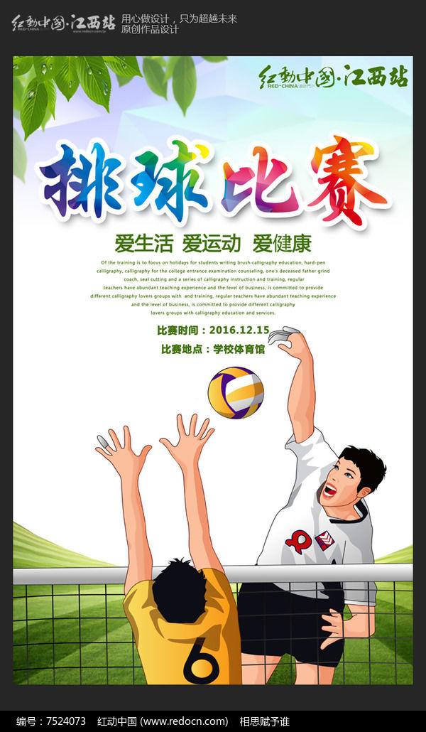 简约排球比赛海报设计