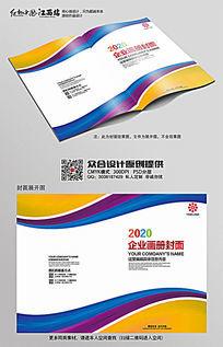 简约企业产品手册封面设计