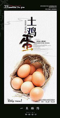 简约土鸡蛋宣传海报设计PSD