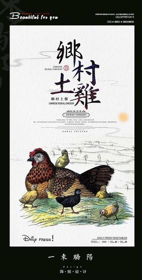 简约乡村土鸡海报设计PSD