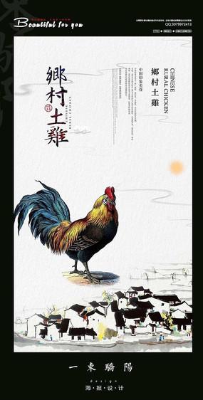 简约乡村土鸡宣传海报设计PSD