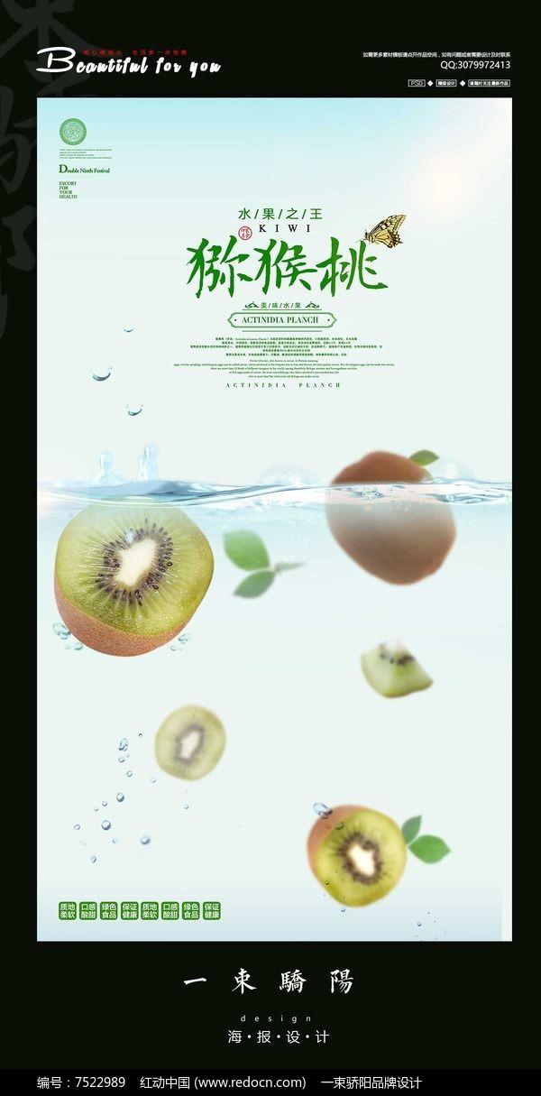 简约新鲜猕猴桃宣传海报设计PSD图片