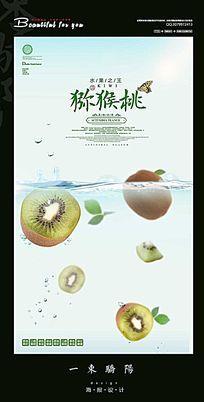 简约新鲜猕猴桃宣传海报设计PSD