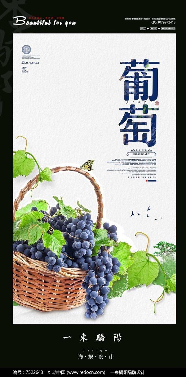 简约新鲜葡萄宣传海报设计PSD图片