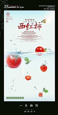 简约新鲜西红柿宣传海报设计PSD