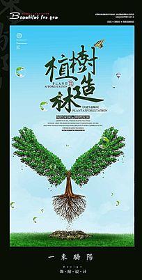 简约植树造林宣传海报设计PSD