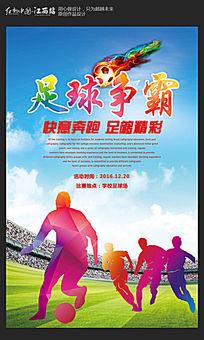 简约足球比赛海报设计
