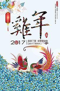 鸡年新春画报下载 7532763