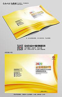 金色简约企业合同书封面设计