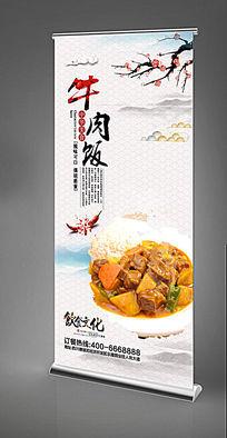 咖哩牛肉饭美食易拉宝设计