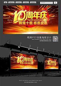 炫酷10周年庆企业庆典展板