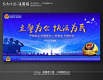 蓝色大气警察文化展板设计