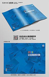 蓝色大气集团企业招商宣传册封面设计