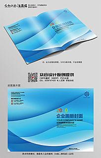 蓝色大气企业招商宣传册封面设计