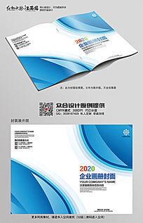 蓝色大气商业画册封面设计