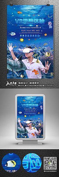 蓝色海底VR体验海报设计