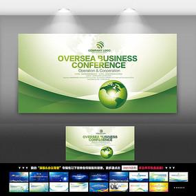 绿色地球背景环保展板