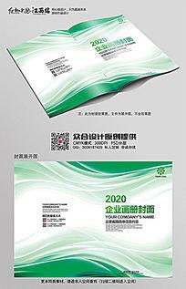 绿色简约食品宣传册封面设计